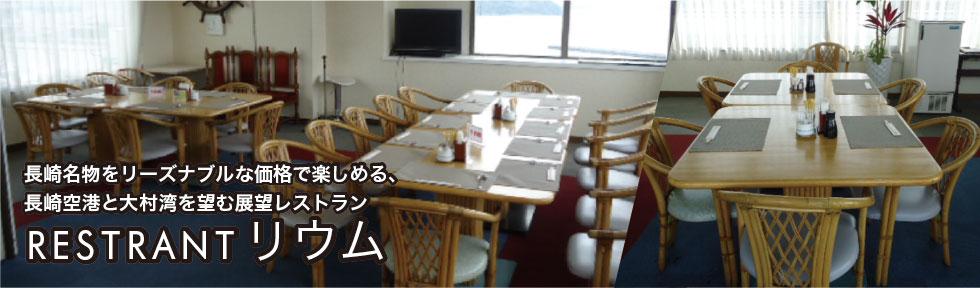 hotel_omura