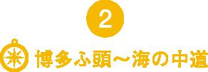title_hakata